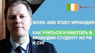 WORK AND STUDY в Ирландии. Учеба и работа в Ирландии. Marveln House