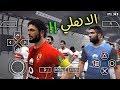 اخيرا تحميل DLS 2018 النادي الاهلي اخر تحديث !!