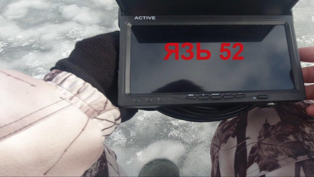 Язь 52 актив. Тест подводной камеры Язь 52 актив зимой.