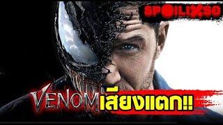 Spoilเหรอ SP: เหนือความคาดหมาย Venom น่าดูจริงๆ นะ!? | เคี้ยวมันส์จนหยุดไม่ได้!