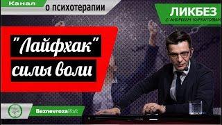 """""""Лайфхак"""" силы воли / Ликбез с Андреем Курпатовым"""
