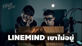 LINEMIND เขาไม่อยู่ Feat. MIKESICKFLOW, M-FLOW ( REACTION)