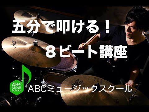 【ドラム練習】5分で叩ける!8ビート講座|ABCドラム教室