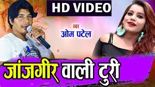 Om Patel | Cg Song | Janjgir Wali Turi | New Chhattisgarhi Geet | HD Video 2019-AVM-STUDIO RAIPUR