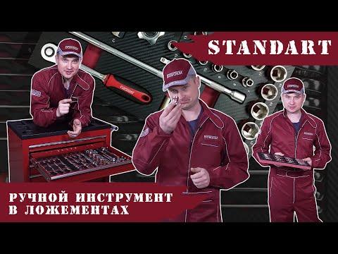 ОБЗОР: Ручной инструмент в ложементах Standart