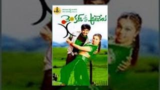 Venkat tho Alivelu | Telugu Full Length Movie | Dileep, Sanjana