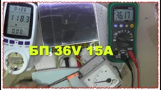 Блок питания 36В 15А из Китая обзор и тест