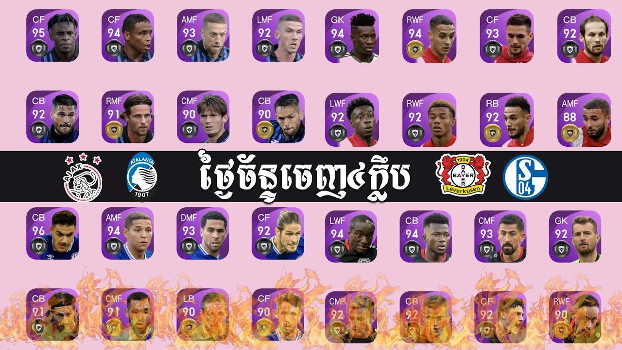 ប្រអប់ Club Selection ត្រៀមចេញមកសម្រាប់ថ្ងៃច័ន្ទក្នុង PES 2021