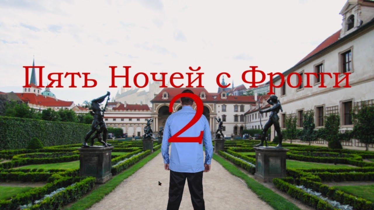 Сказки стали ужасом/Пять Ночей с Фрогги 2(Five Nights with Froggy 2) v2.0.14(#1)