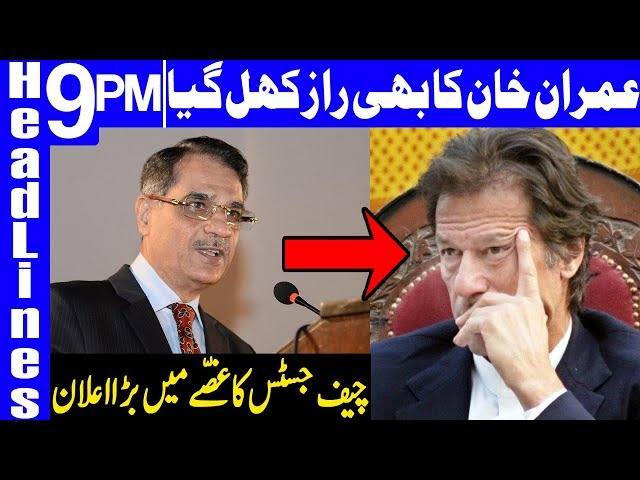 Chief Justice's Big Statement against PM Imran Khan | Headline & Bulletin 9 PM | 16 Oct 2018 | Dunya