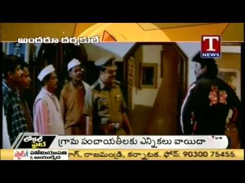 T News Special Focus Over Cine Directors PART 2