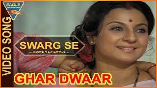Ghar Dwaar Hindi Movie || Swarg Se Video Song || Tanuja, Sachin, Raj Kiran || Eagle Hindi Movies