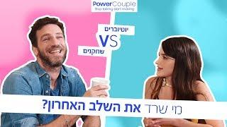 Power Couple פרק 3: מי נכשל?