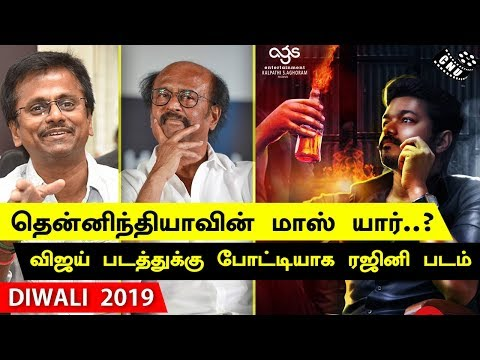 Rajini vs Vijay - Who is South Indian Mass Hero | Diwali 2019 | SuperStar Rajini | Thalapathy Vijay