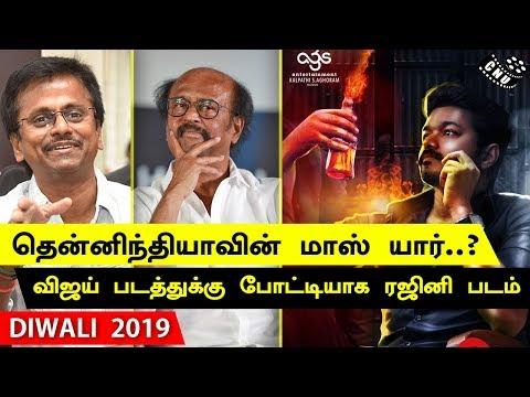 Rajini vs Vijay - Who is South Indian Mass Hero | Diwali 2019 | SuperStar Rajini | Thalapathy Vijay