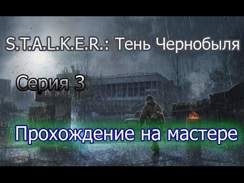 S.T.A.L.K.E.R.: Тень Чернобыля прохождение 3 Серия