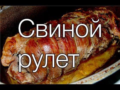 Свиной рулет Рецепты SMARTKoK без регистрации и смс