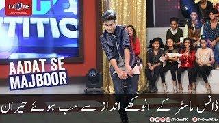Dance Master K Anokhy Andaaz Se Sub Hue Hairaan   Aap Ka Sahir Dance Compititon Season 2