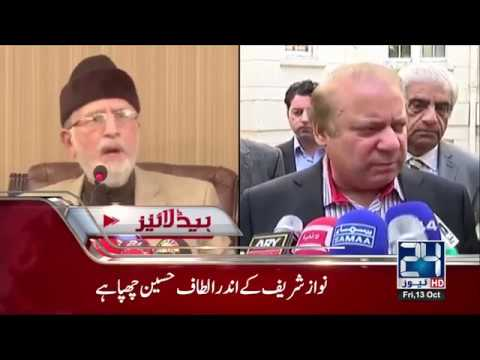 Tahir-ul-Qadri Criticizes Nawaz Sharif And The Government