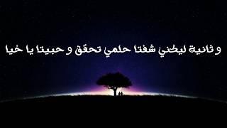 ShaKer Mc || official lyrics video ||TrAp|| معجب فيكي || راب سوري