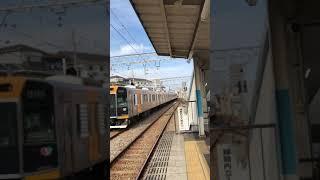 阪神1000系 阪神特急 阪神大阪梅田行き 山陽須磨駅発車