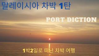 말레이시아 차박 1탄 (Port Diction)  1박…
