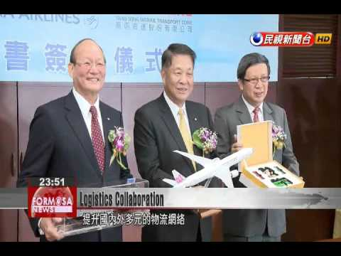 Chunghwa Post, China Airlines, Yang Ming Marine Transport collaborate for faster shipping