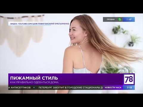 """""""Полезное утро"""" о правильной домашней одежде"""