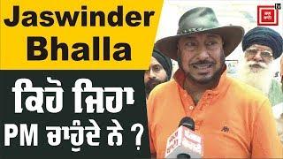 Jaswinder Bhalla ਨੇ ਦੱਸਿਆ ਕਿਹੋ ਜਿਹਾ ਹੋਵੇ Prime Minister