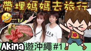 2016年6月17日旅程圖文版: http://akinachoi.blogspot.hk/2017/05/akin...