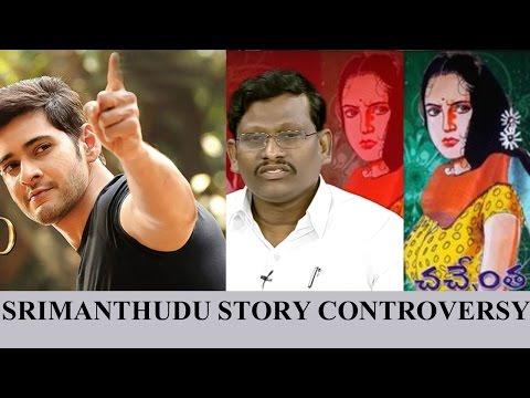 Srimanthudu Story controversy || Mahesh Babu || Koratala Siva ||