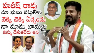 MP Revanth Reddy REVEALS SH0CKING Facts About Minister Harish Rao | CM KCR | KTR | Political Qube