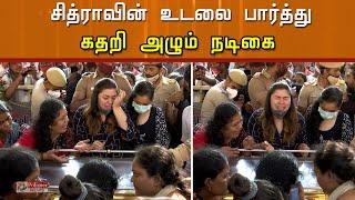 சித்ராவின் உடலை பார்த்து கதறி அழுத நடிகை | VJ Chithra |Pandian Stores | Chitra Suicide | Mullai