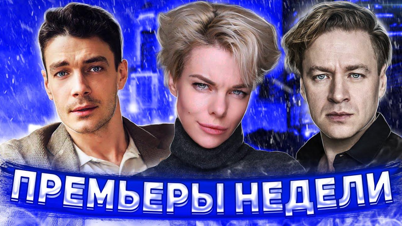 Шерлок в России, Северная звезда, Аванпост, Гости из прошлого, Зови меня мамой | ПРЕМЬЕРЫ НЕДЕЛИ