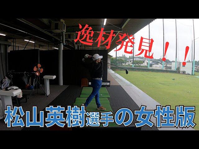 「女性版・松山英樹」の逸材発見!ザ・ロイヤルゴルフクラブの2次プロテストをトップ通過したショットメーカー