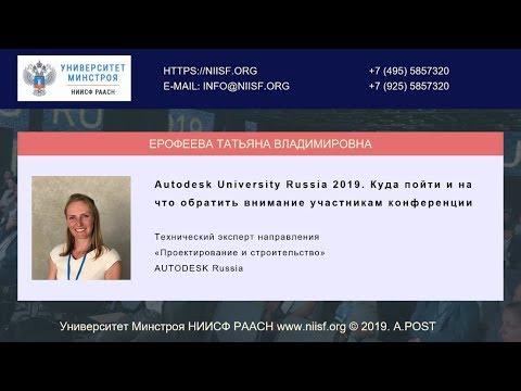 BIM 058 Ерофеева Т. Autodesk University Russia 2019.Куда пойти и на что обратить внимание