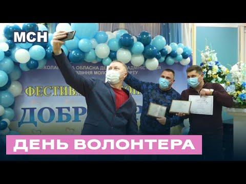 TPK MAPT: У Миколаєві нагородили 100 кращих волонтерів міста й області