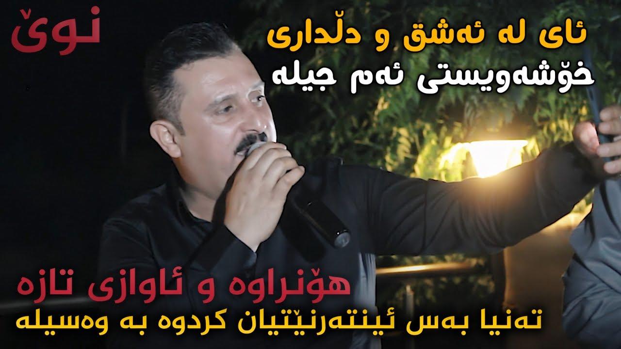 Karwan Xabati (Ashq W Dldari) Danishtni Rawa W Shalaw - Track 3 - ARO