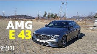 메르세데스-AMG E 43 시승기 Feat.류청희, 이재림(AMG E 43 4Matic review) - 2017.12.08