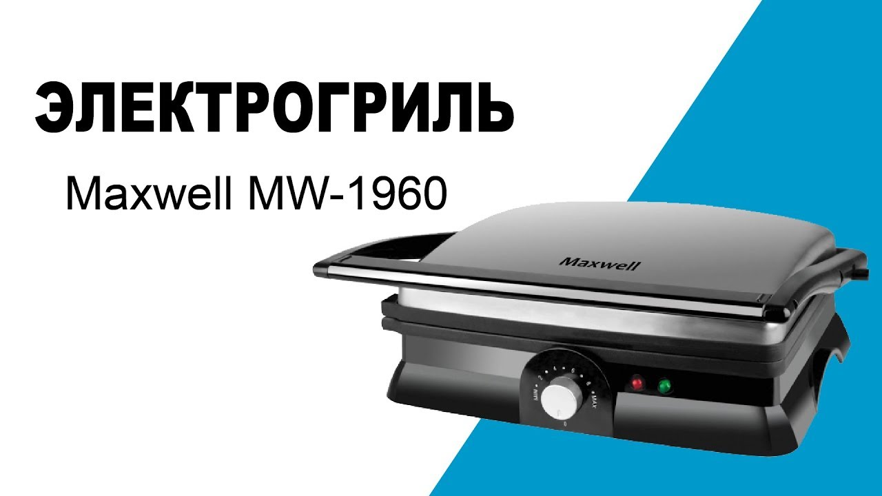 Гриль электрический Maxwell MW-1960 - видео обзор - YouTube 4a0f958d57188