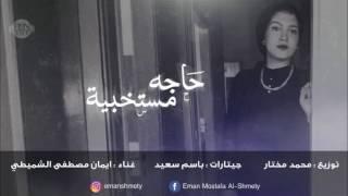 حبيتك يوم ما اتلاقينا لما حكينا .. أول كلام | Eman Mostafa Al-Shmety