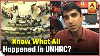 Know What All Happened In UNHRC Over Kashmir Issue   ABP News
