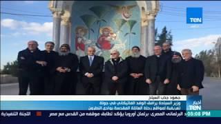 أخبار TeN - وزير السياحة يرافق الوفد الفاتيكاني في جولة  تعريفية لمواقع رحلة العائلة المقدسة