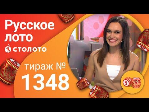 Русское лото 09.08.20 тираж №1348 от Столото