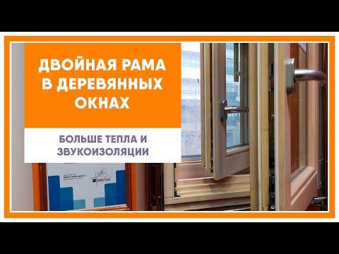 видео: Деревянные окна с двумя рамами. Больше тепла и звукоизоляции