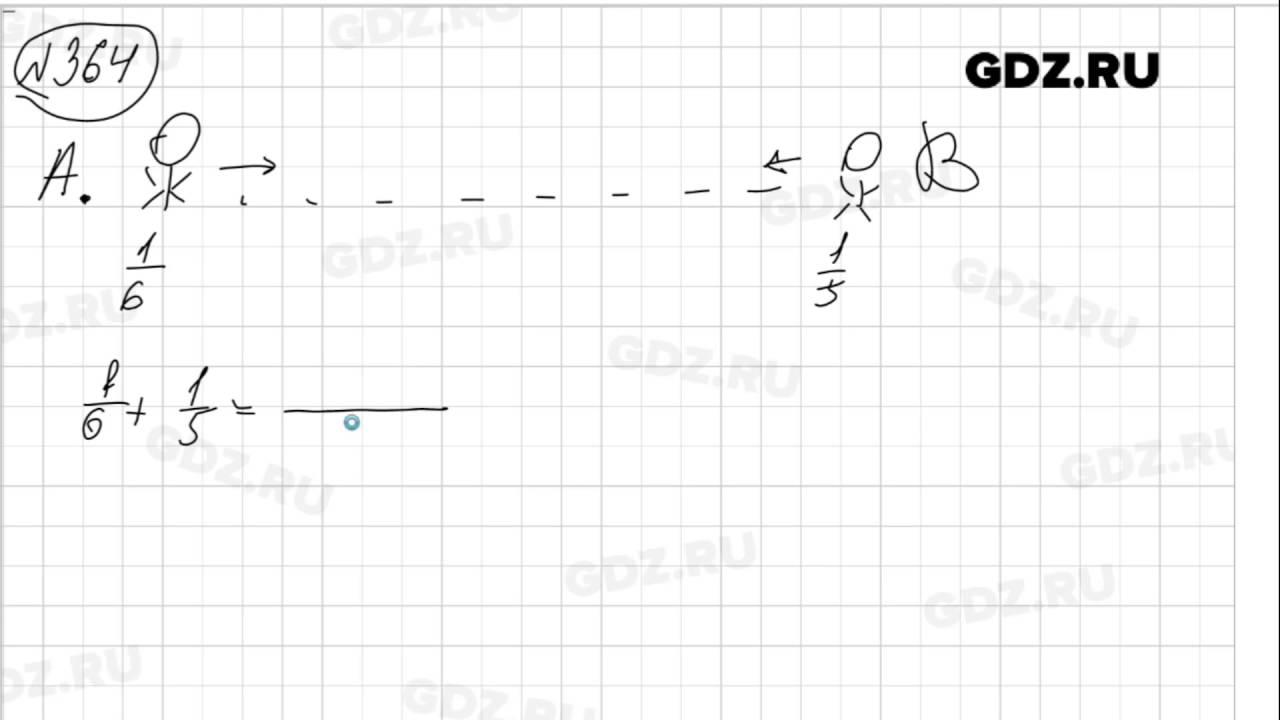 Гдз по математике 6 класс 365