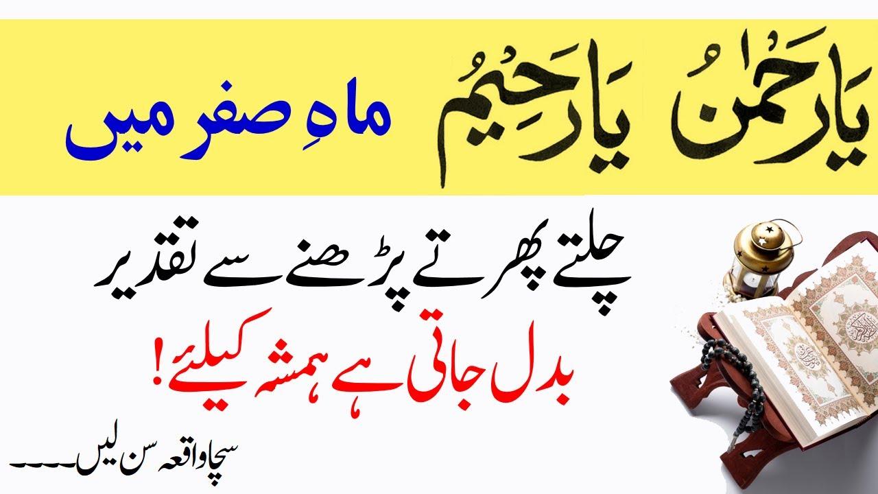 Mah e Safar Main (Ya Rehman Ya Raheem) Chalty Pherty Parhny ky Fowaid | Islamic Teacher
