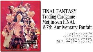 FINAL FANTASY TRADING CARD GAME『7周年記念ファンフェア』 thumbnail
