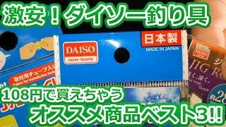 【激安】ダイソーのルアー・釣り具で、実際使ってオススメできる三つの商品をご紹介します!!