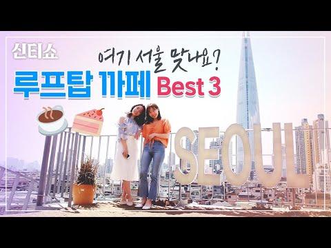 요즘 핫한 서울 루프탑 카페 세곳! 다녀왔어요! 여기 서울 맞나요?  | 초혜의 푸드브이로그 | 신티쇼
